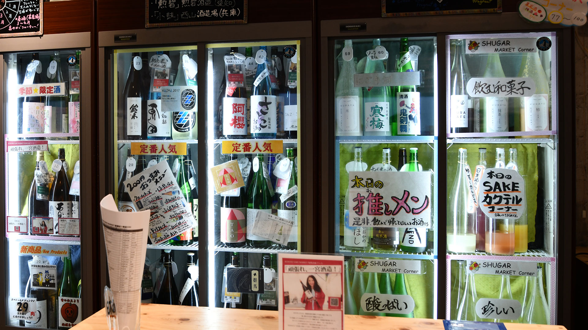 KURANDで日曜の昼間っから日本酒飲み放題という優勝をしてきた