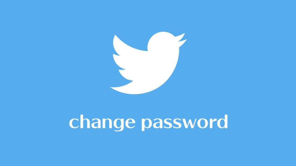 ツイッターのパスワードを変更する方法