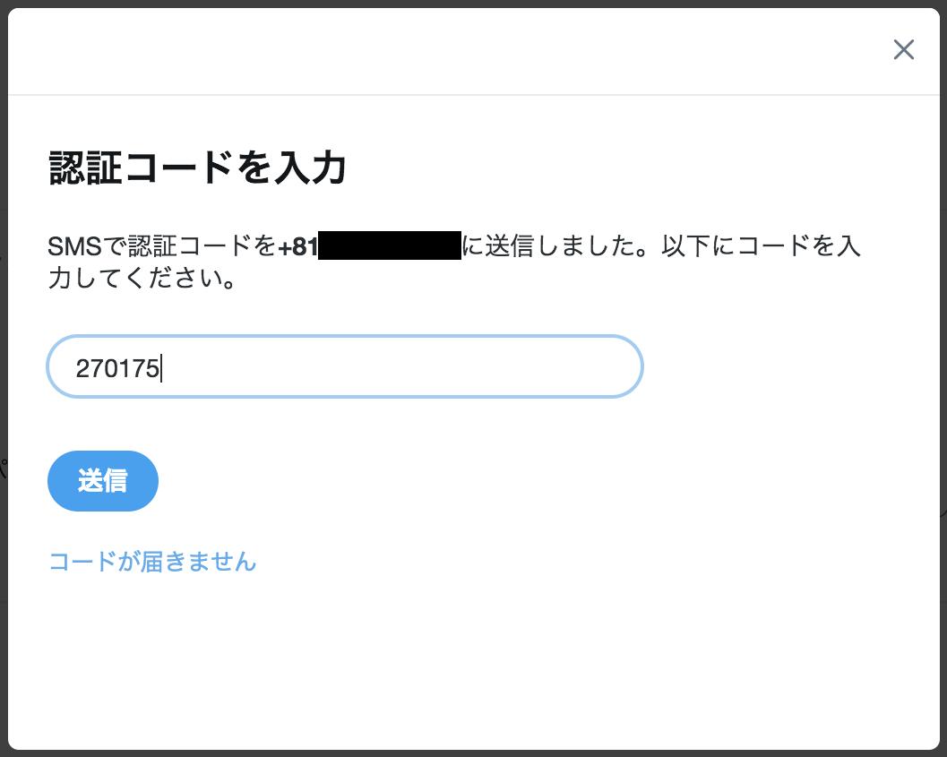 Twitter 認証 コード が 届か ない