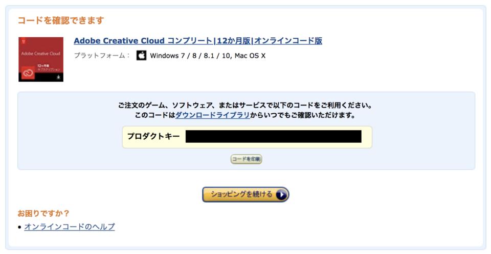 Adobe CCのオンラインコードをセールで購入