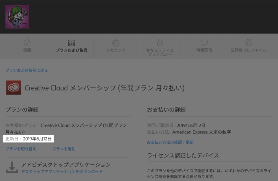 こAdobe Creative Cloudの更新日が1年後になっている