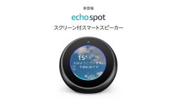 タッチスクリーン付きのスマートスピーカー「Amazon Echo Spot」をポチった話