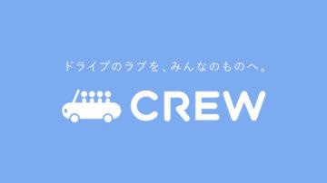 CREW(クルー)
