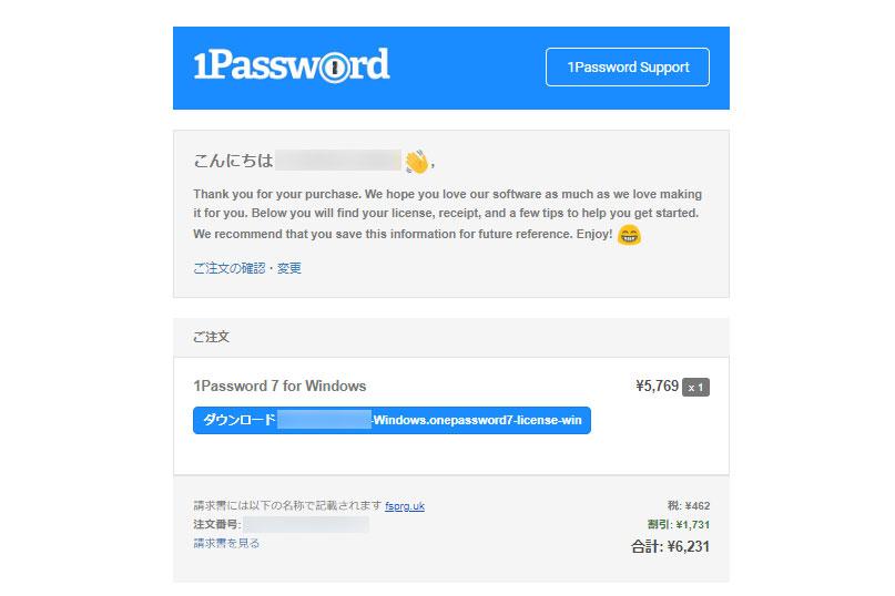 1Password 7 for Windowsのスタンドアロンライセンスを購入する方法 | で