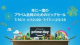 Amazonプライムデー2018が本日正午からスタート!セールの攻略方法と注目表品をチェック
