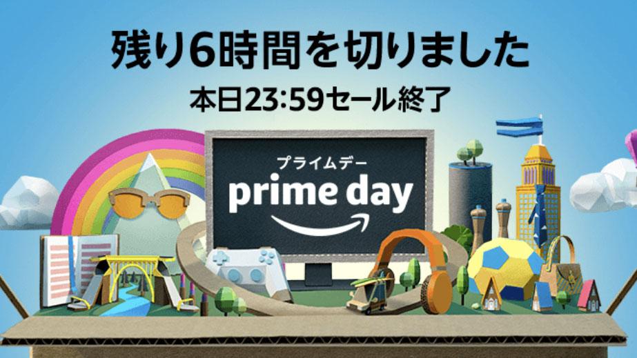 【残り6時間を切りました】Amazonプライムデーで買っておきたい商品まとめ【最後まで全力で】