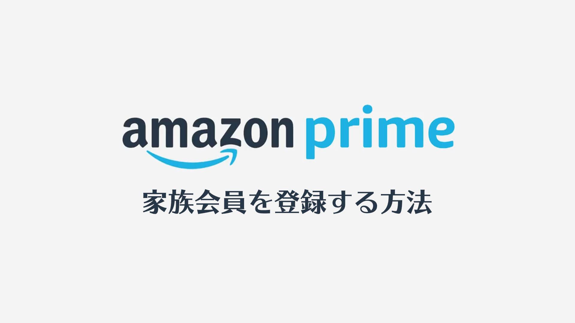 Amazonプライムの家族会員を登録する方法