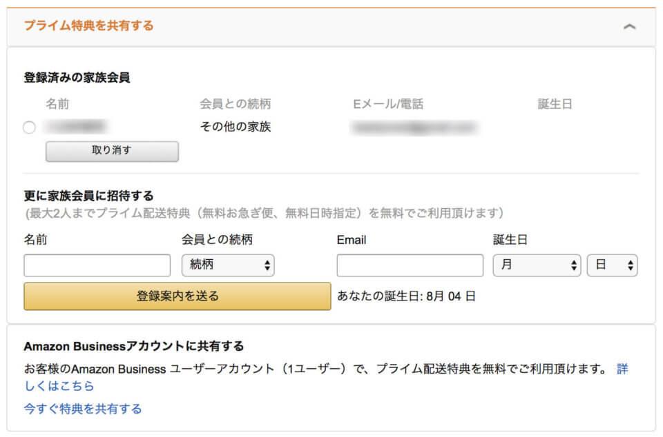 Amazonプライム家族会員の情報を確認