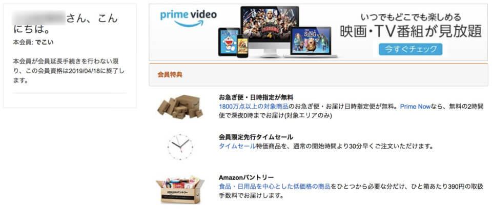 Amazonプライム家族会員の登録が完了