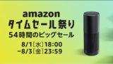 【8/3(金) 23:59まで】Amazonタイムセール祭りがスタート!注目表品をチェック!