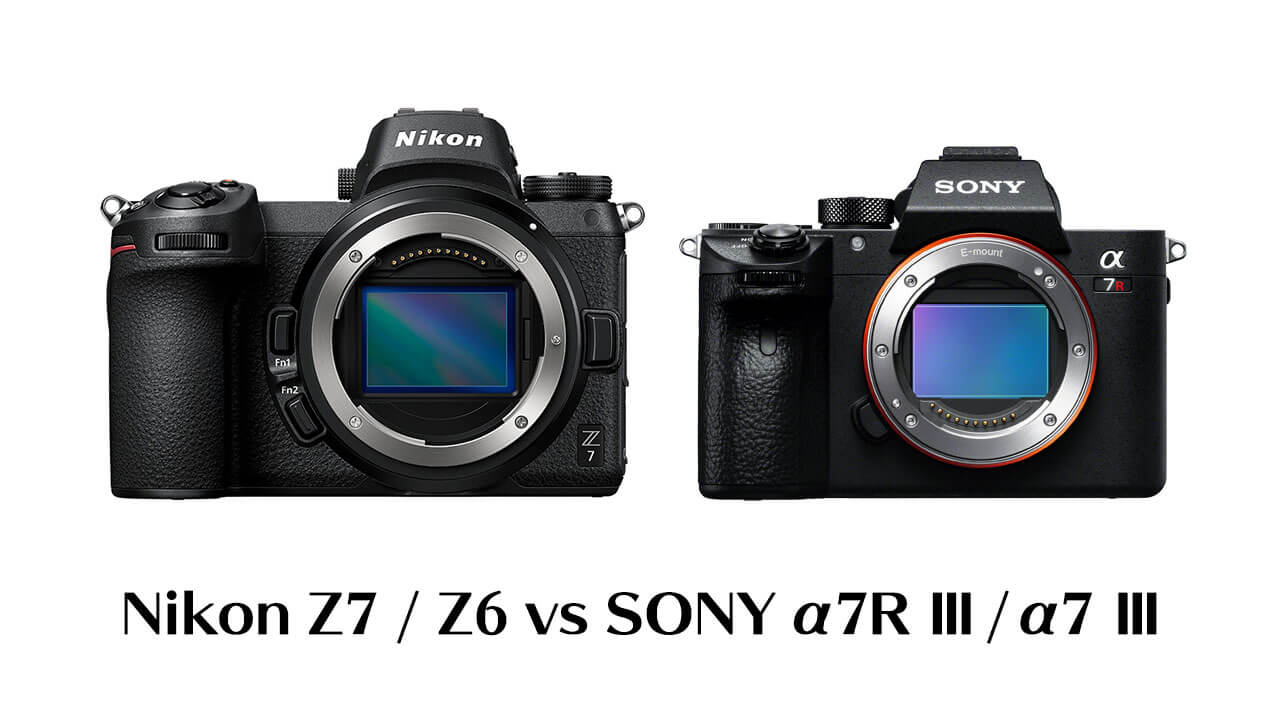 Nikon Z7とSONY α7R III、Z6とα7 IIIを比較してみた