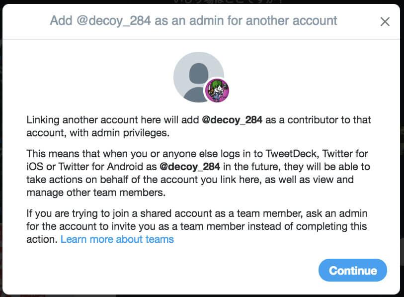 TweetDeck アカウントを追加する方法