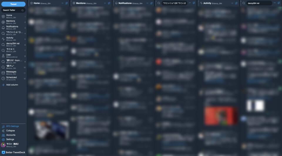 TweetDeck ペインが広がると表示カラムが減る