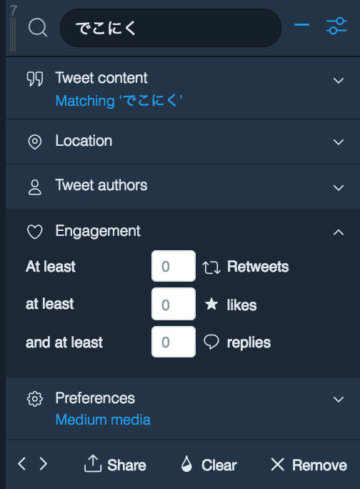 TweetDeck ツイートの絞り込み Engagement
