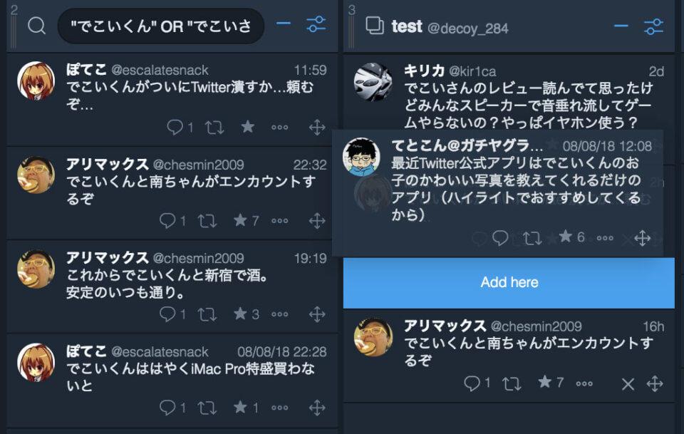 TweetDeck D&Dで場所を指定してCollectionに追加する