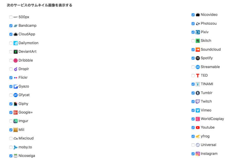 TweetDeck BetterTweetDeck 外部サービスの画像をサムネイル表示