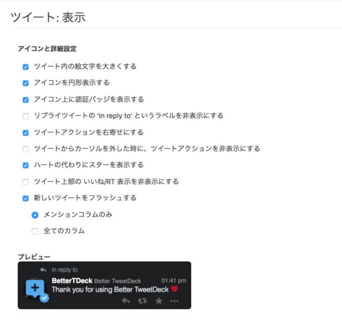 TweetDeck BetterTweetDeck ツイートの見た目を変更