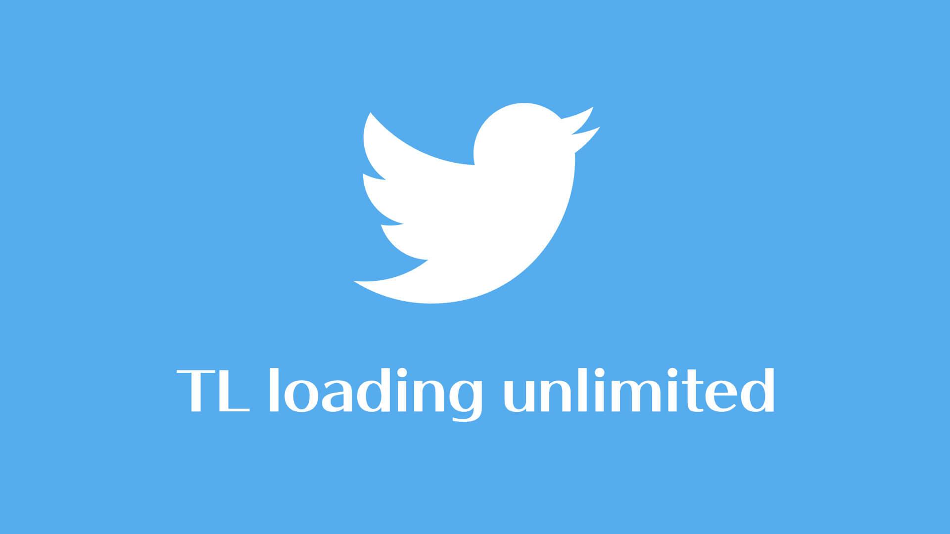 TwitterのUser Stream終了後もタイムラインを実質無制限に読み込みする方法