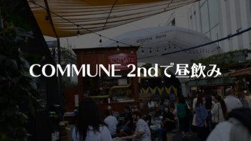表参道で昼飲みできる屋台村「COMMUNE 2nd」が最高すぎる
