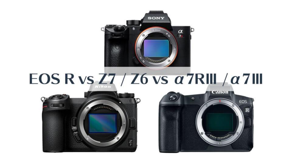Canon EOS RとNikon Z7 / Z6、SONY α7R III / α7 IIIを比較してみた