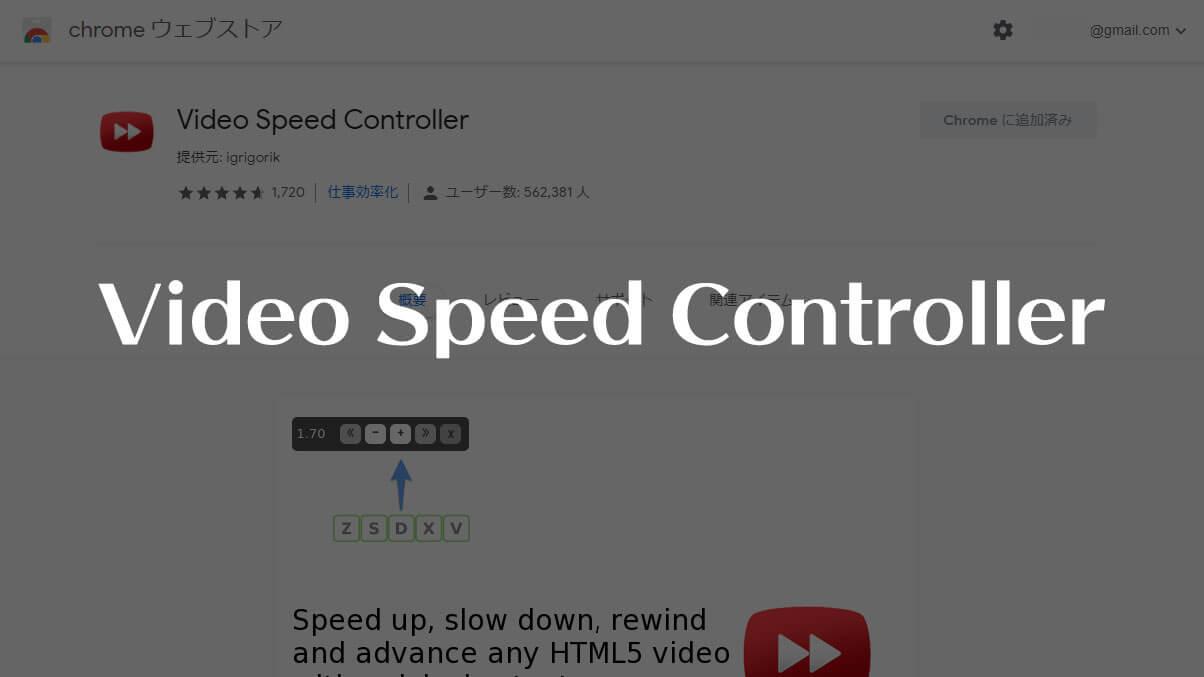 NetflixやHulu、プライム・ビデオなどの再生速度を変更できるChrome拡張「Video Speed Controller」