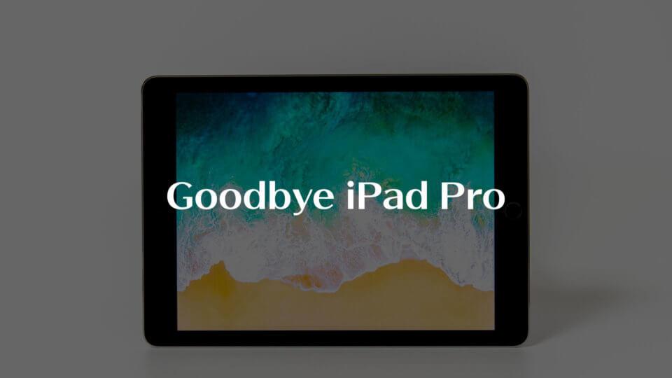 iPad Proを売却。売る前にやっておくことをまとめました。