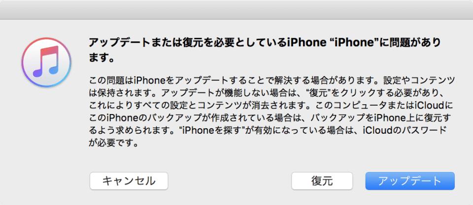 iPhone X / 8 / 8 Plus リカバリーモード