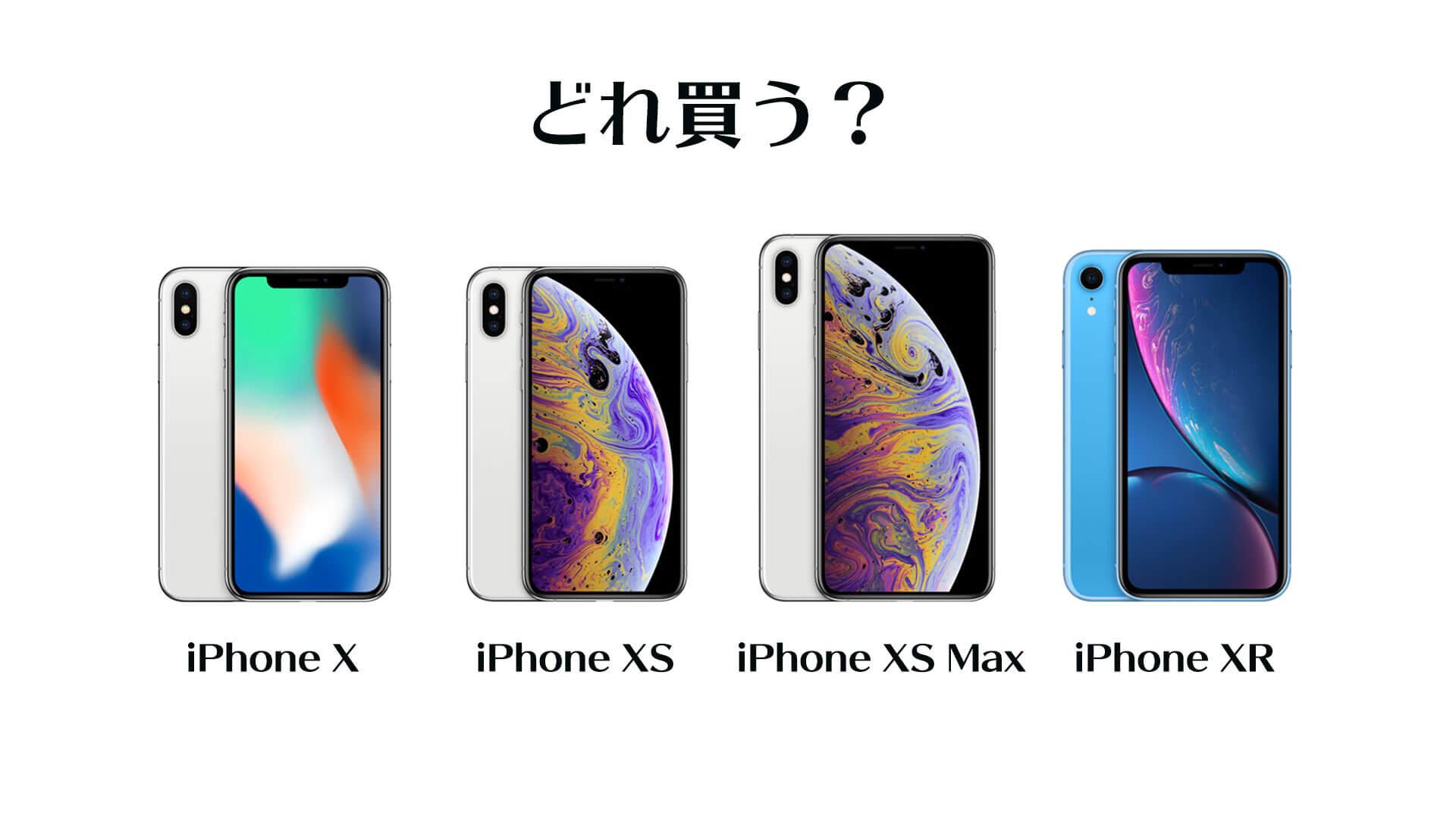 iPhone X / XS / XS Max / XR、どれを買うべき?スペックを比較して考えてみた。