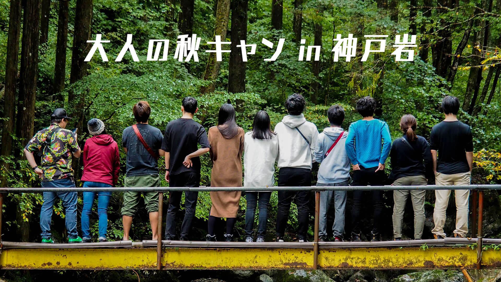 大人の秋キャン in 神戸岩がエモくて美味くて最高だった