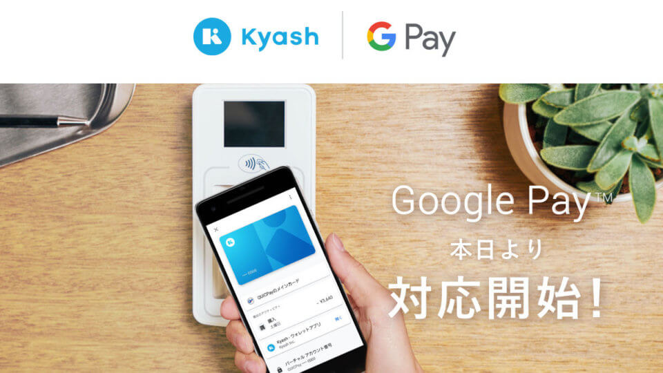 Google PayがQUICPayに対応したのでKyashを登録してみた