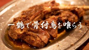 横浜「骨付鳥 一鶴」でビールとともに暴力的な鶏もも肉を喰らう