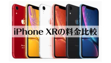 iPhone XRの料金をApple・ドコモ・au・ソフトバンクで比較