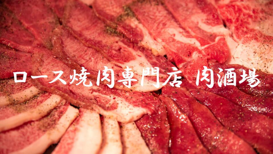 武蔵小杉のロース焼肉専門店「肉酒場」で最高の焼肉体験を