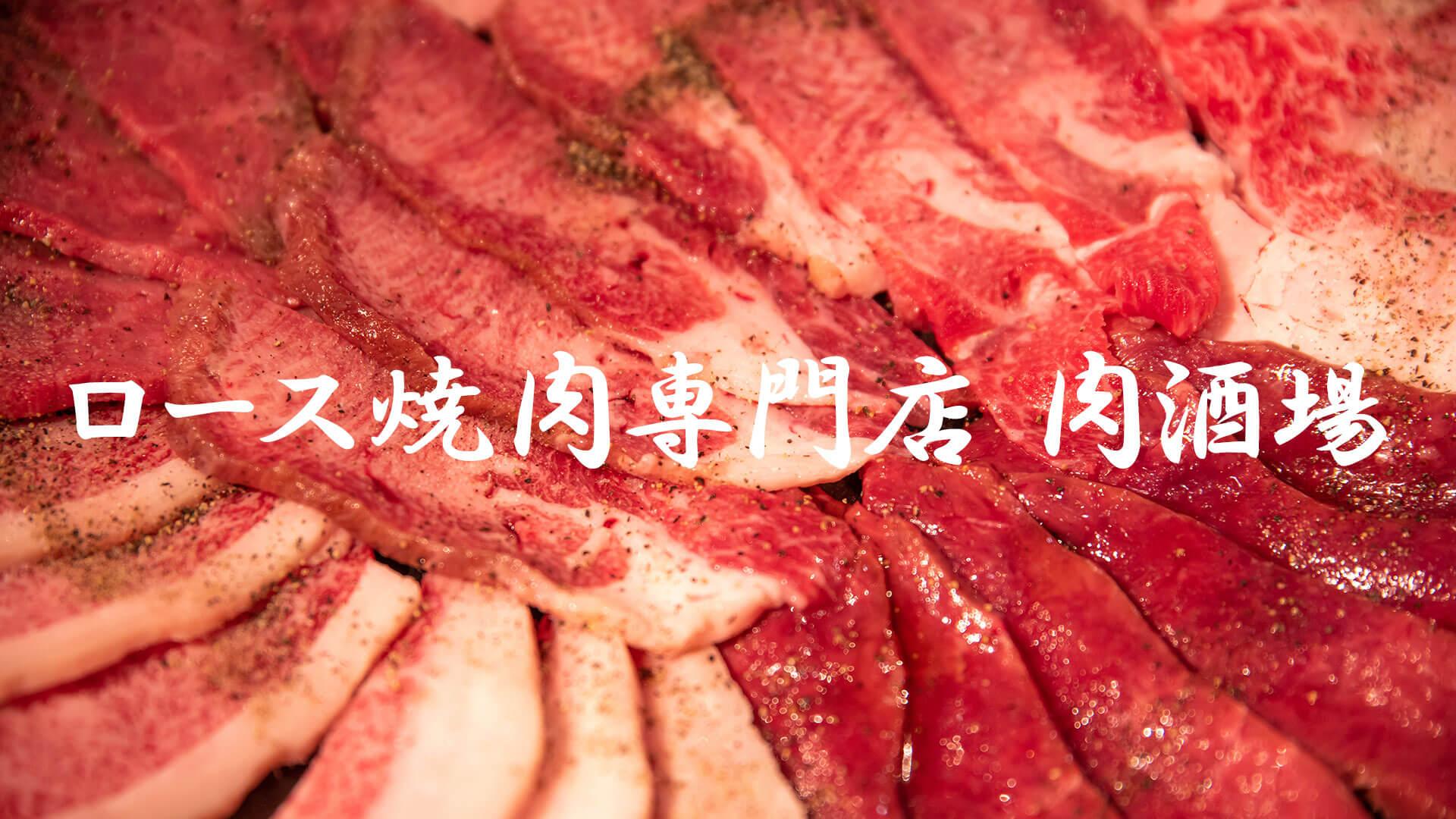 ロース焼肉専門店 肉酒場
