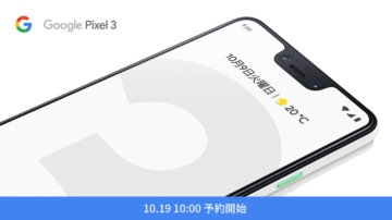 ドコモのPixel 3 / Pixel 3 XLの端末価格、月額料金まとめ