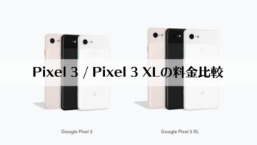 Pixel 3 Pixel 3 XL 料金比較