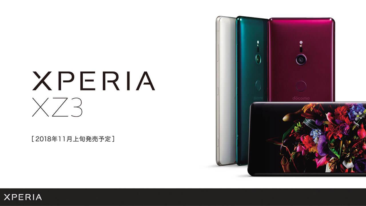 ドコモ Xperia XZ3 SO-01Lの本体価格と月額料金まとめ