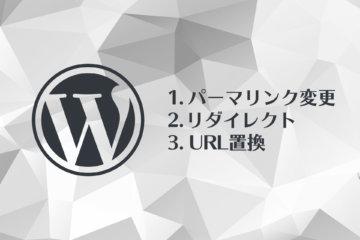 WordPress パーマリンク 変更