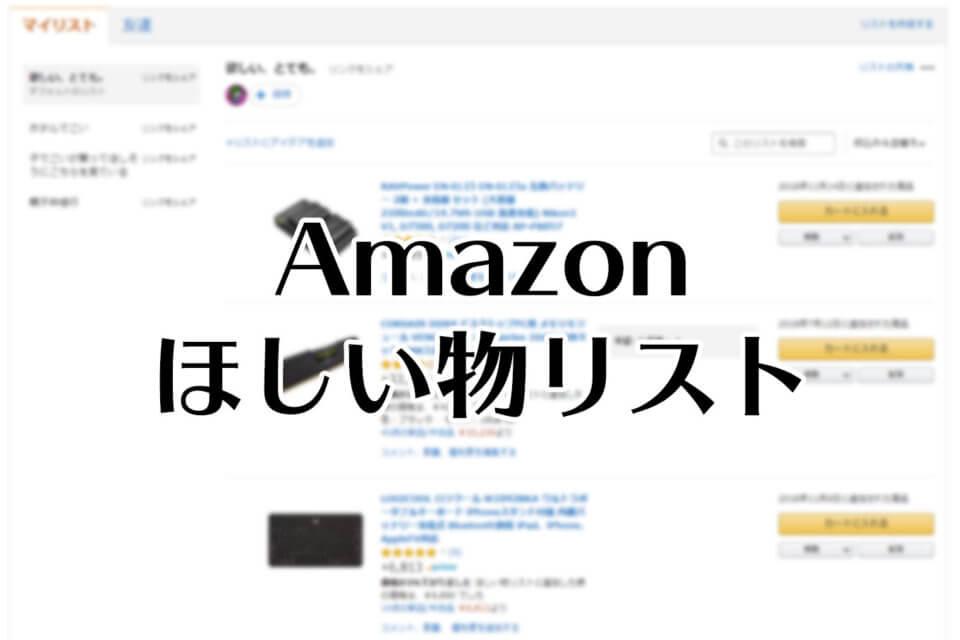 本名のバレない(匿名の)Amazonの「ほしい物リスト」の作り方