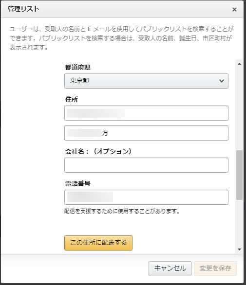 Amazon ほしい物リスト 匿名