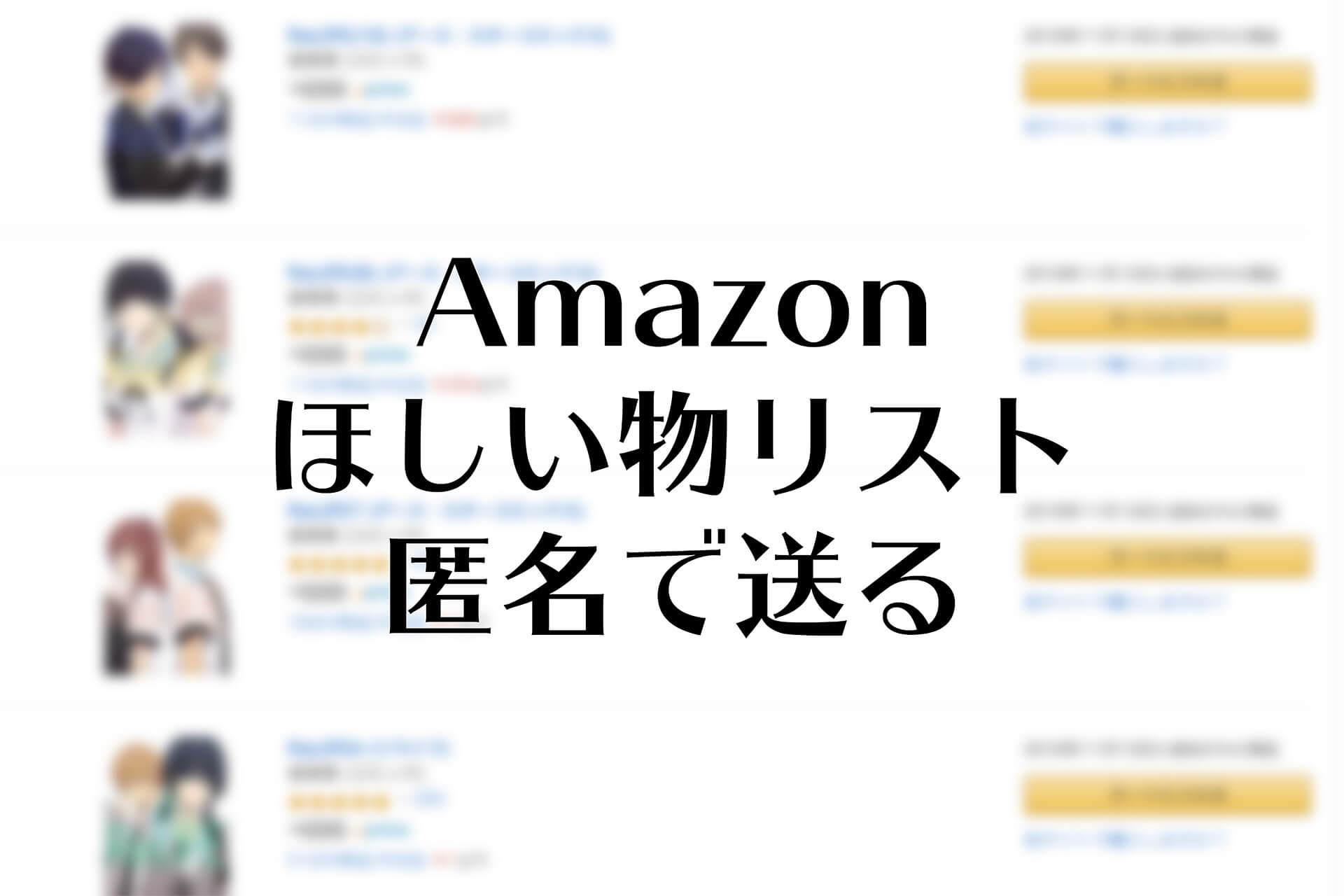 Amazonのほしい物リストから匿名でギフトを送る方法