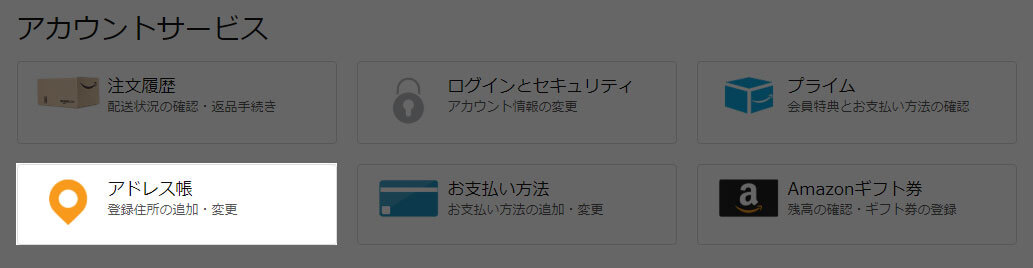 Amazon ほしい物リスト 匿名で送る方法
