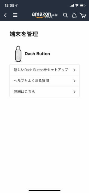Amazon Dash Button 無効化