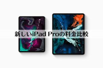 新しいiPad Pro(第3世代)の価格をSIMフリー・ドコモ・au・ソフトバンクで比較