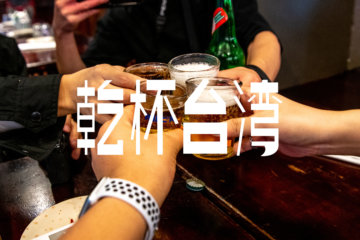 #乾杯台湾 その1 台湾式居酒屋「熱炒」でいろんな台湾ビールを楽しむ
