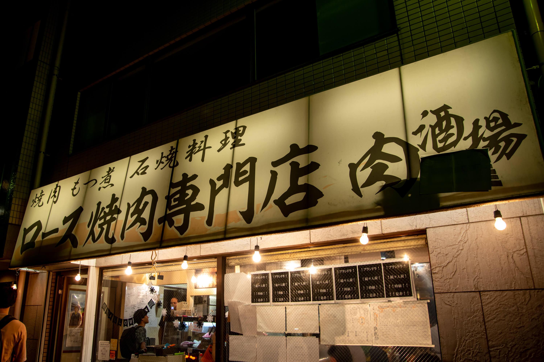 ロース焼肉専門店 肉酒場 武蔵小杉