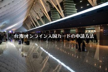 台湾旅行のときにオンライン入国カードを使ったら便利すぎた