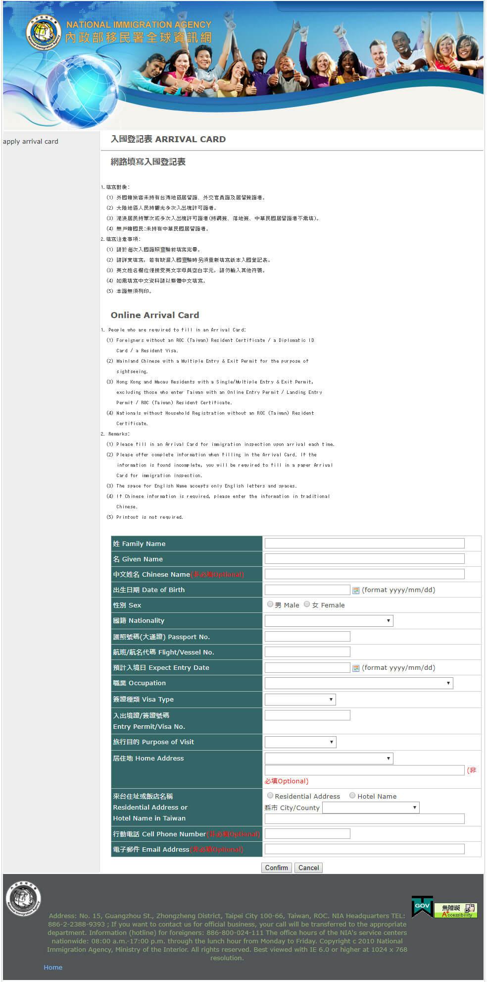 台湾 オンライン入国カード 申請フォーム