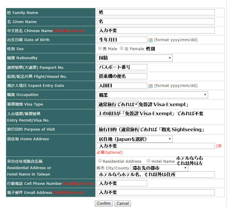 台湾 オンライン入国カード 必要事項