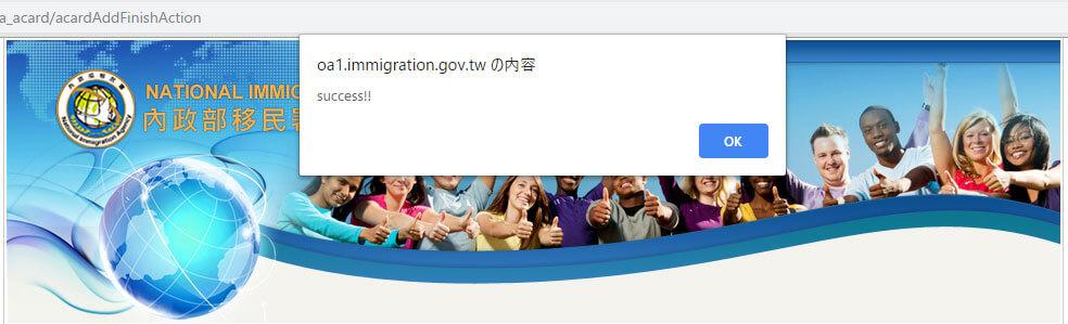台湾 オンライン入国カード